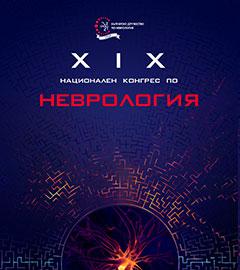 XIX Национален конгрес по неврология с международно участие