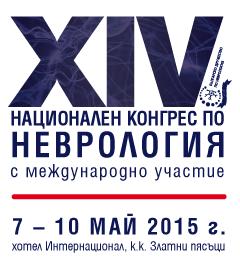 XIV Национален конгрес по неврология