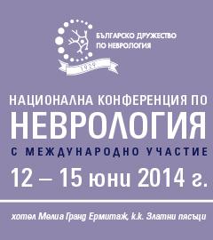 Национална конференция по неврология