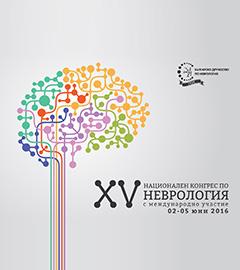 XV Национален конгрес по неврология