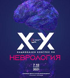 XX Национален конгрес по неврология с международно участие
