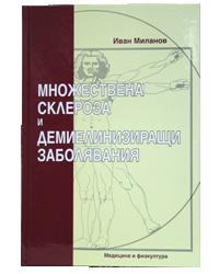 Множествена склероза и демиелинизиращи заболявания