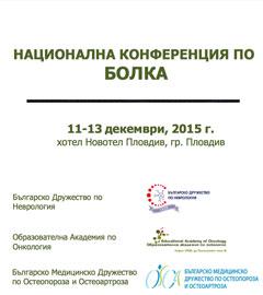 Национална конференция по болка