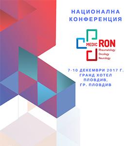 (български) MedicRON Conference 2017