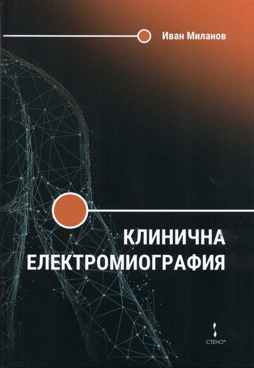 (български) Клинична електромиография