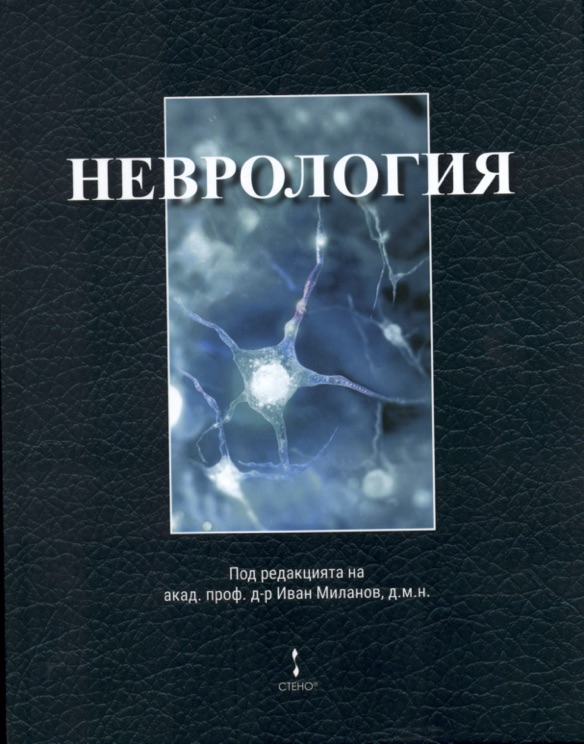 (български) Неврология